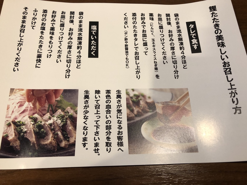 ふるさと納税 高知県芸西(げいせい)村 訳あり カツオたたき クチコミ レビュー 1万円以下