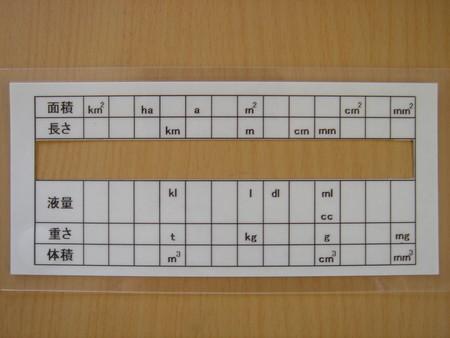 すべての講義 面積の単位 表 : ... 単位換算表」 - まなびや最前線