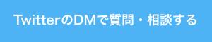 twitter_dm