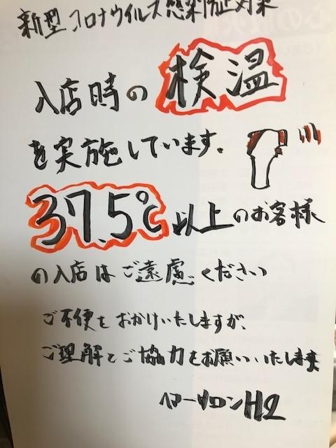 f:id:h2okayama:20200808072755j:plain