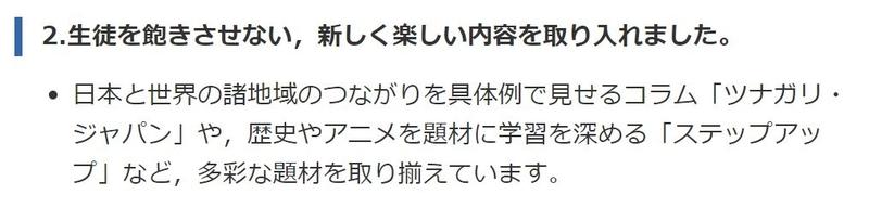 f:id:h30shimotsuki14:20190617090911j:plain