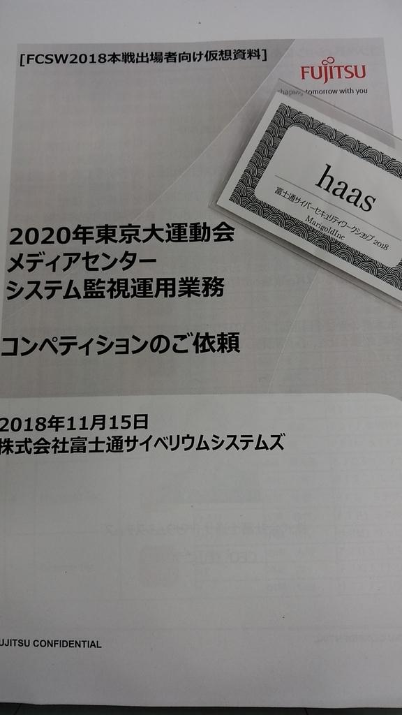 f:id:h45unum4:20181206145006j:plain:w300