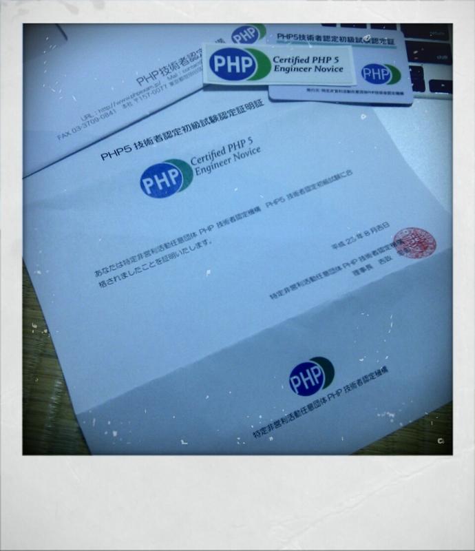 PHP5技術者認定初級試験認定証とステッカー