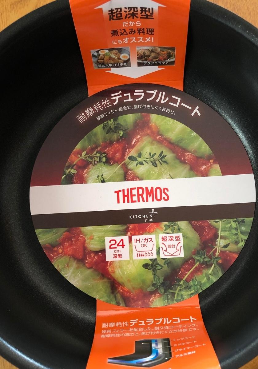 THERMOS_フライパン