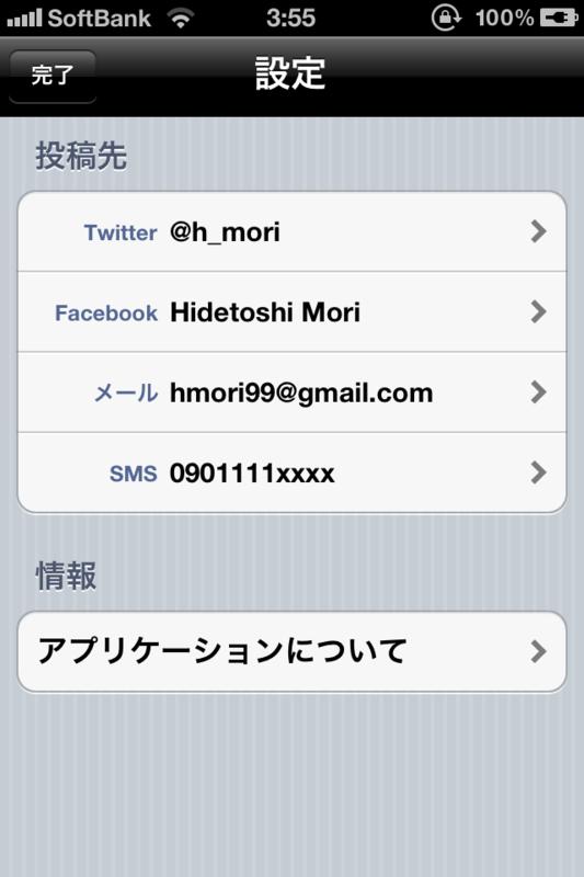 f:id:h_mori:20120316100956p:image:w240