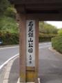 石見銀山公園入口