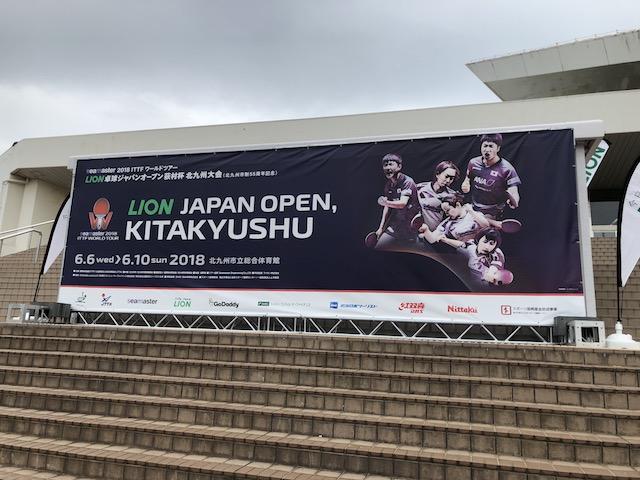 卓球ジャパンオープン北九州