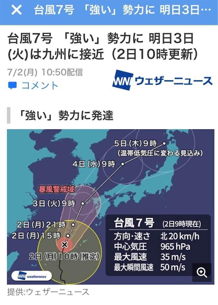 台風7号天気図