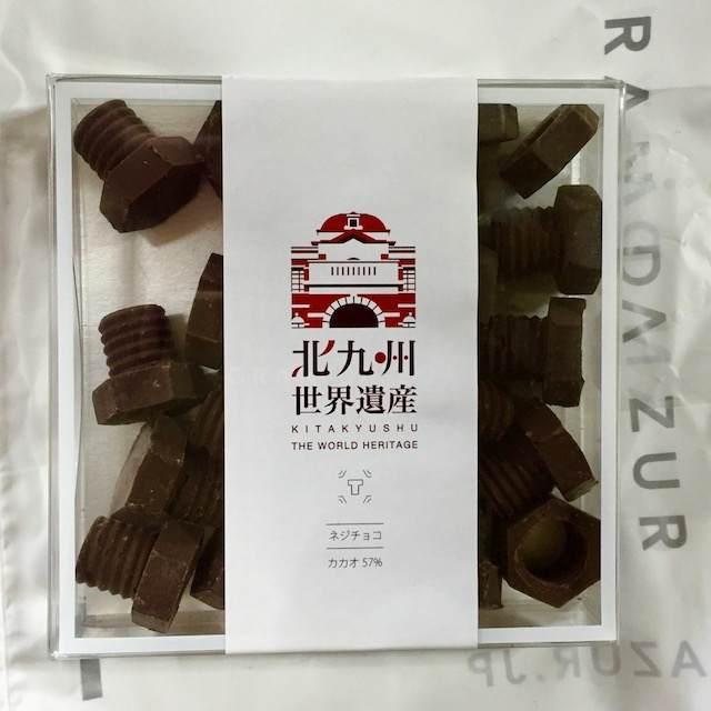 北九州のお土産の新定番ネジチョコ