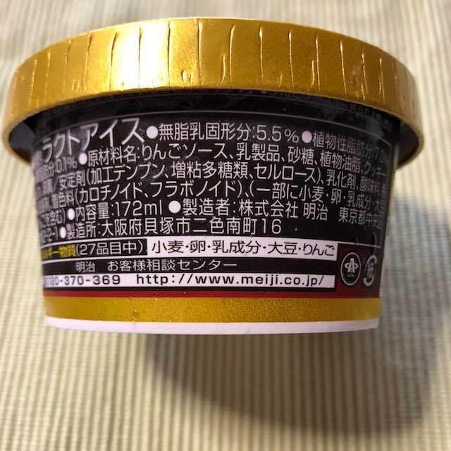 エッセルスーパーカップSweet's アップルタルト 裏 原材料チェック!