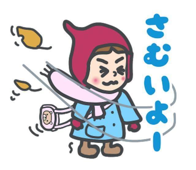 寒いですね〜。