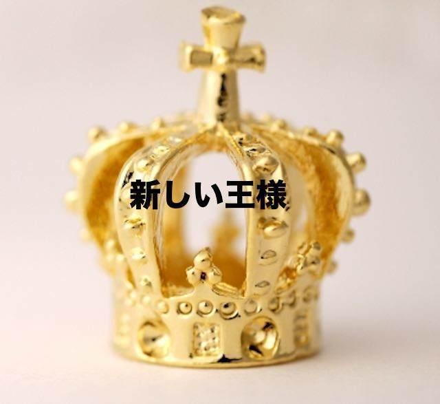 新しい王様