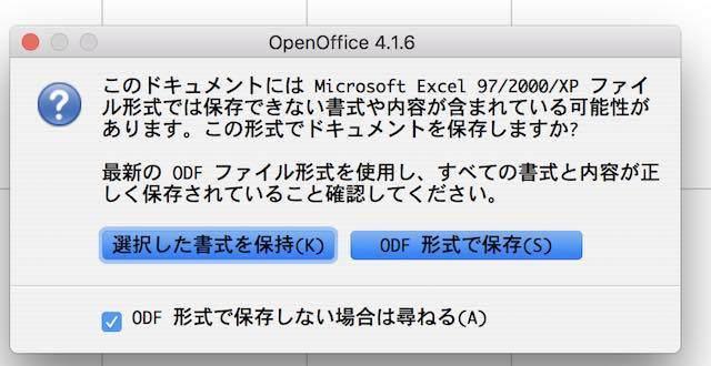 OpenOffice警告文