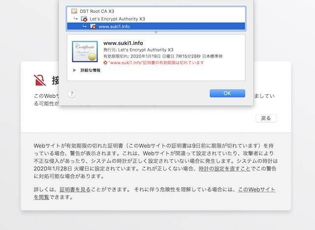 SSL証明書切れ