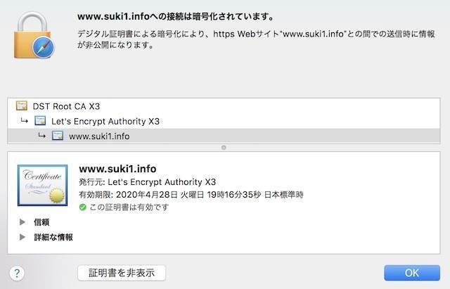 証明書の有効期限が変わり暗号化されたブログに戻っていました。