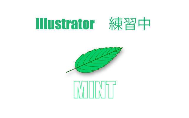 Illustrator練習中
