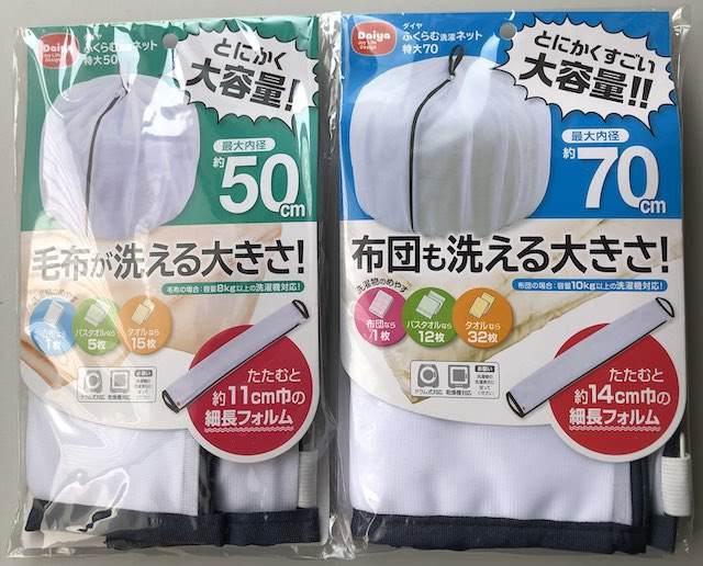 毛布・布団用洗濯ネット