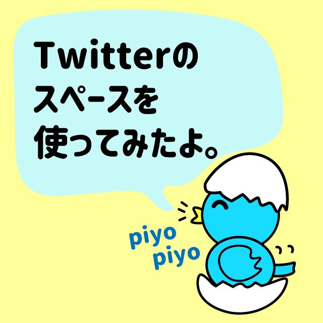 Twitterのスペースを使ってみたよ。