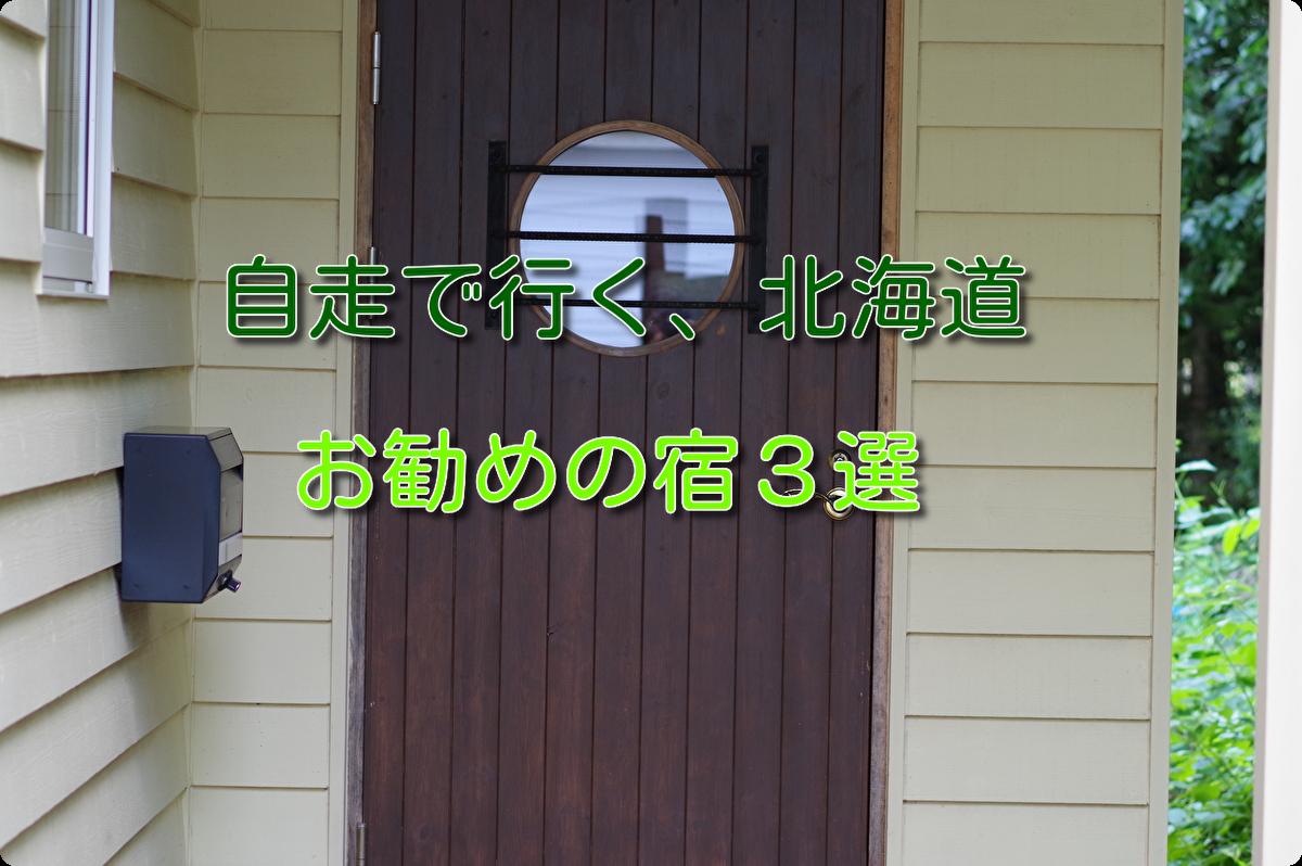 f:id:h_yukichi:20190908224607p:plain