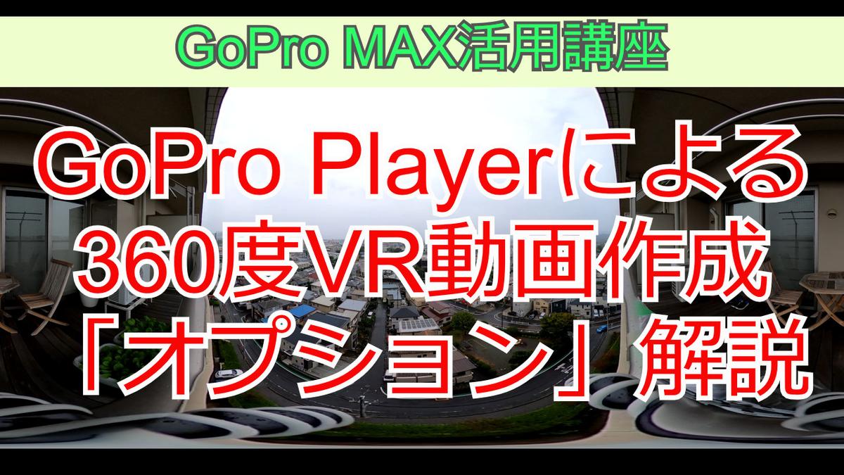 f:id:h_yukichi:20201017132016j:plain