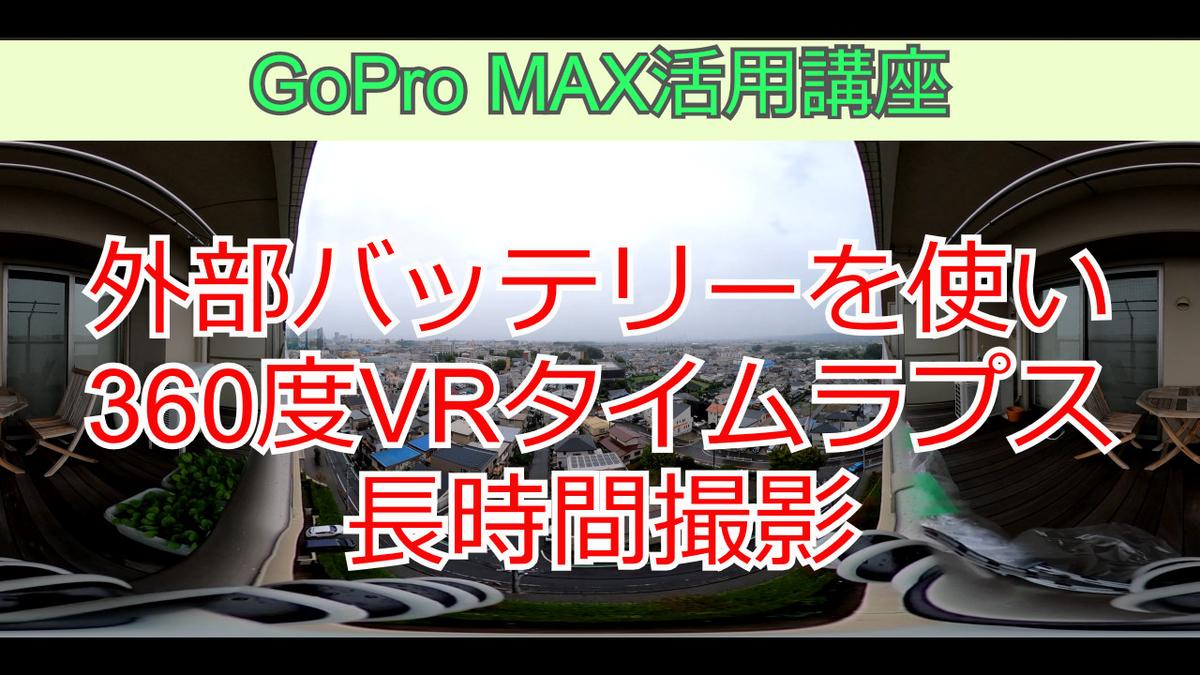 f:id:h_yukichi:20201017144445j:plain