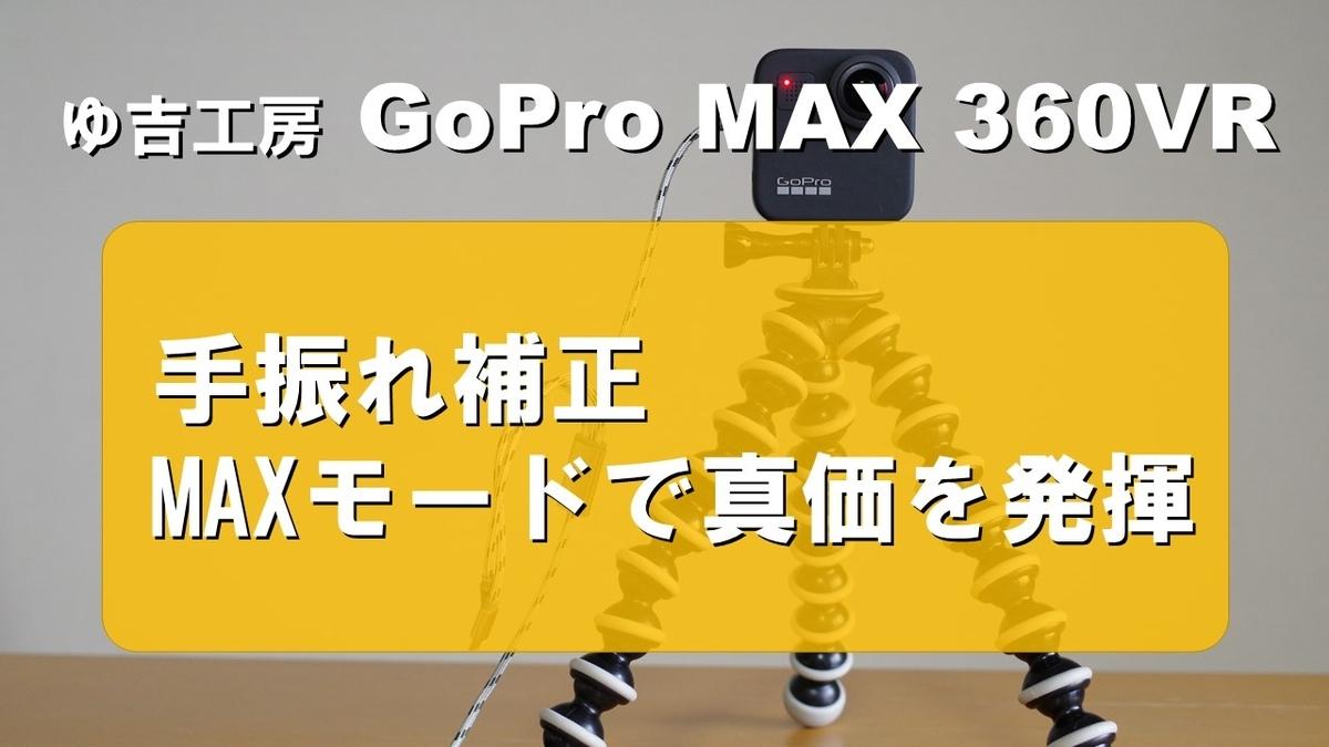 f:id:h_yukichi:20201025195354j:plain