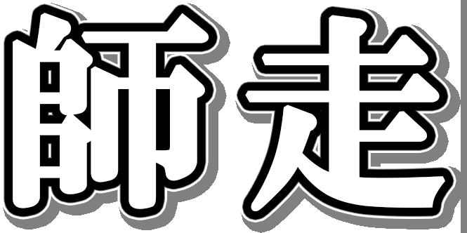 f:id:haaacchi111:20161201171740p:plain