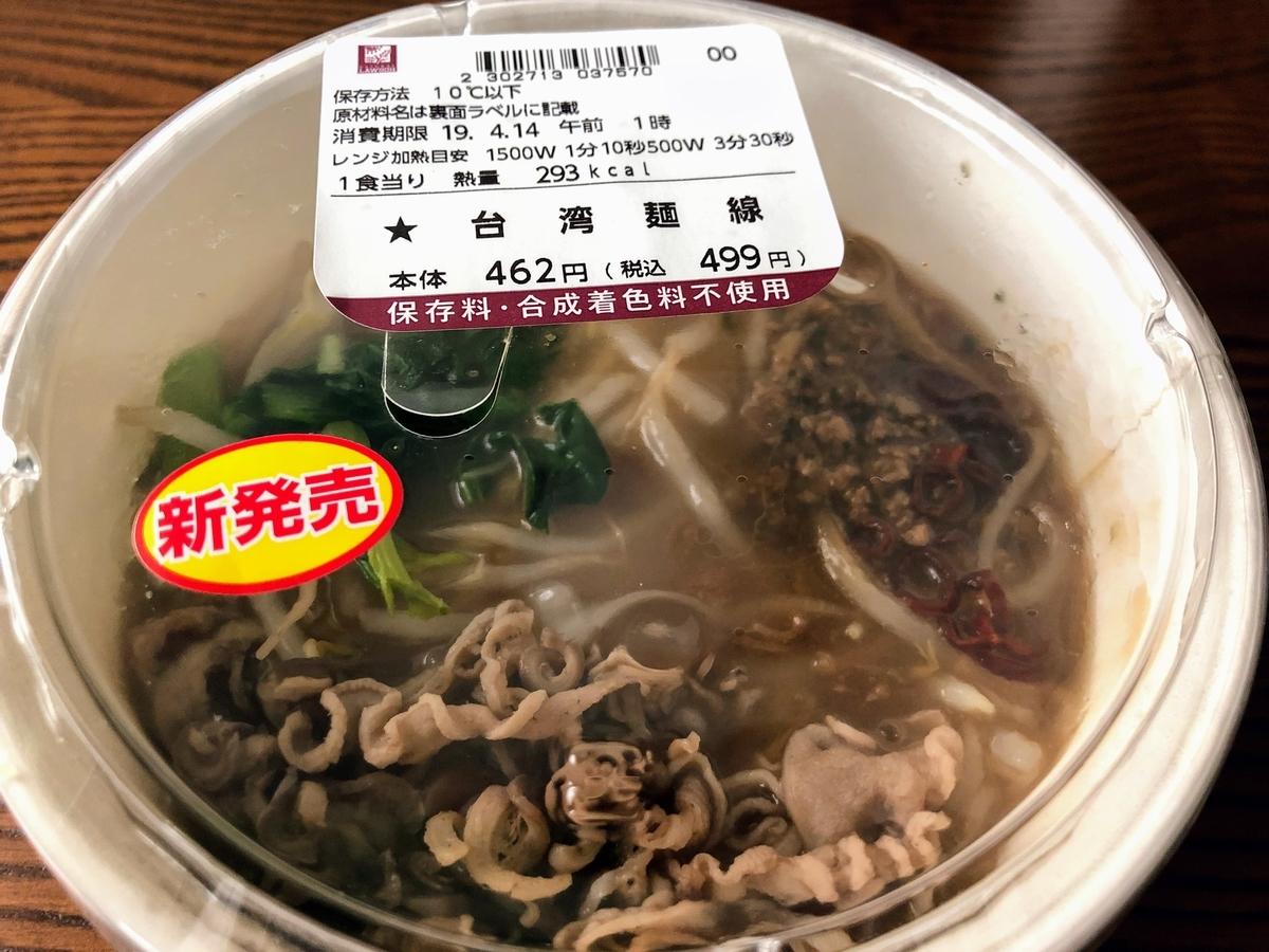 ローソン 台湾麺線