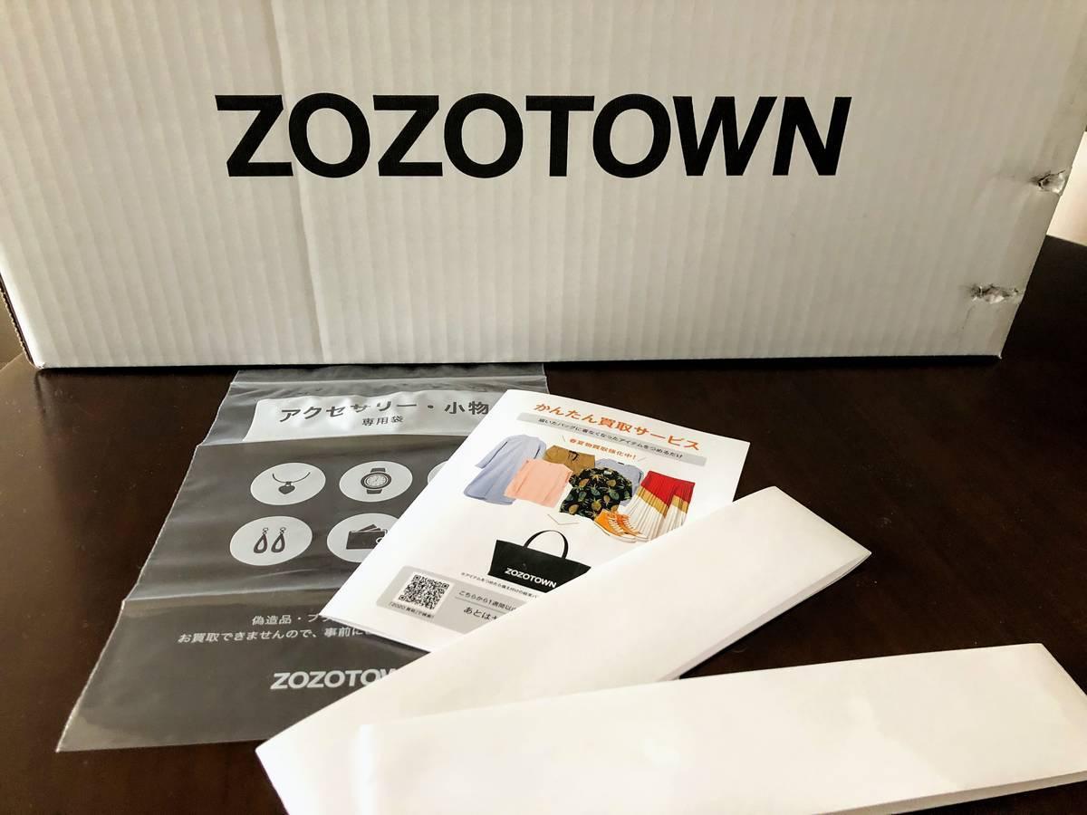 ZOZOTOWN ブランド古着買取サービス