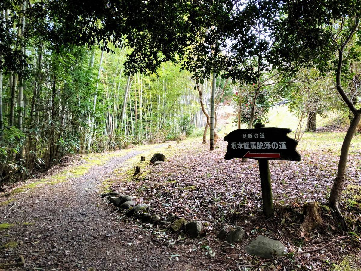 龍馬脱藩の道