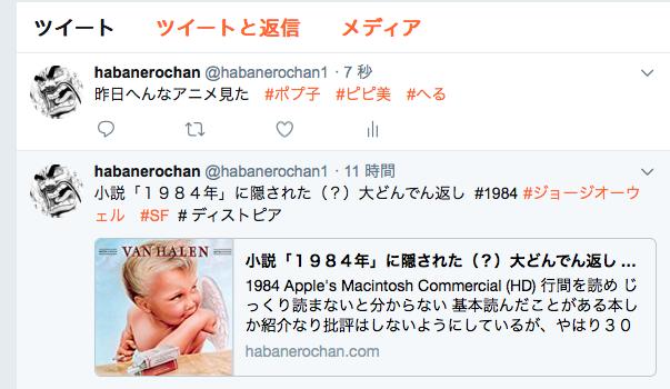 f:id:habanerochan:20180218091856p:plain