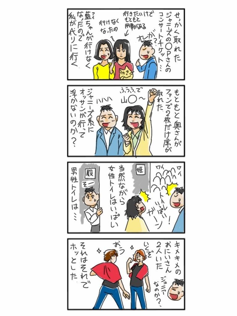 山下智久 ジャニーズ コンサート