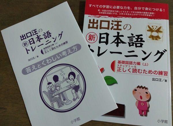 新日本語トレーニング基礎国語編上