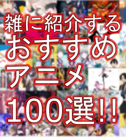 雑に紹介するおすすめアニメ100選!!