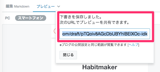 f:id:habitmaker:20160319173306p:plain