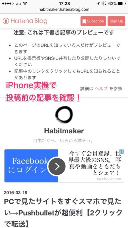 f:id:habitmaker:20160319173322j:plain