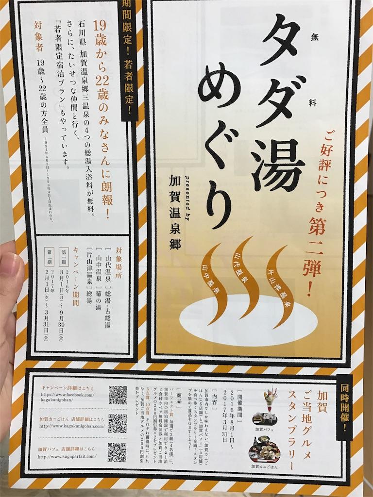 f:id:habutaemochiko:20170211001151j:image