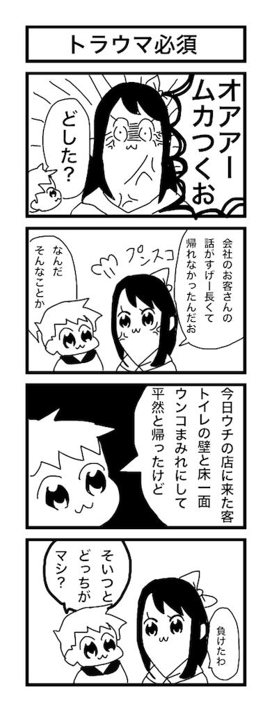 f:id:habutaemochiko:20171120002046p:image