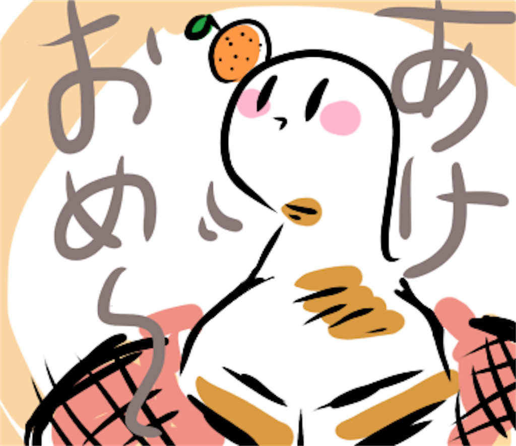 f:id:habutaemochiko:20180105221636p:image