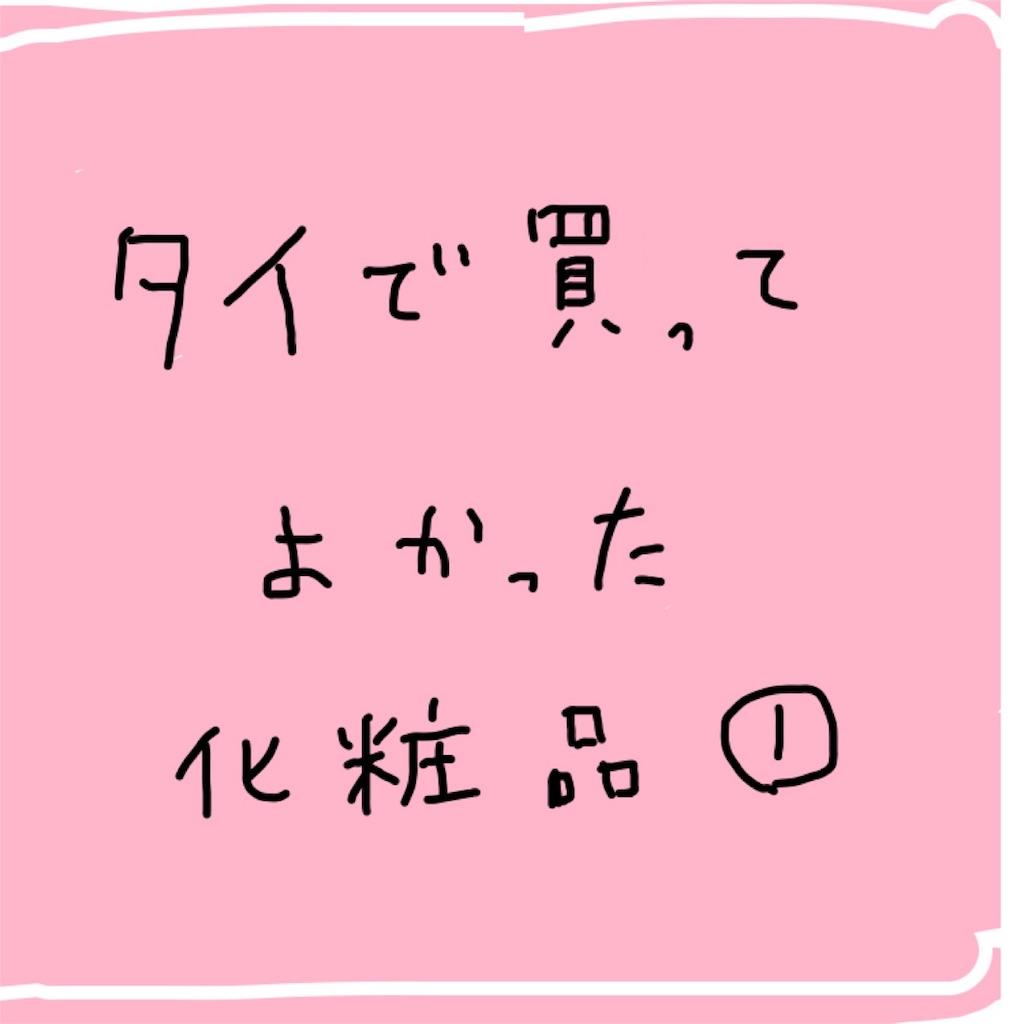 f:id:habutaemochiko:20190302151635j:image