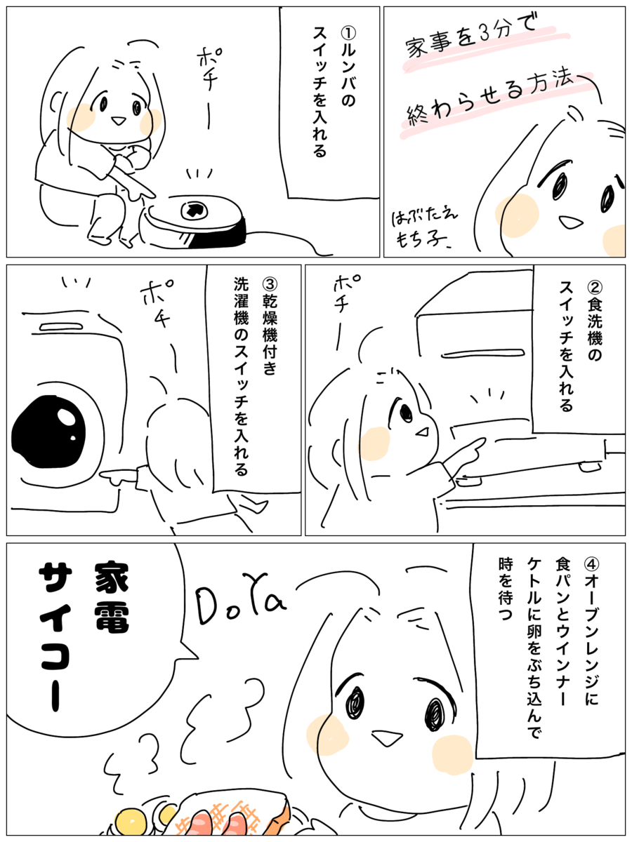 f:id:habutaemochiko:20200515165701p:plain