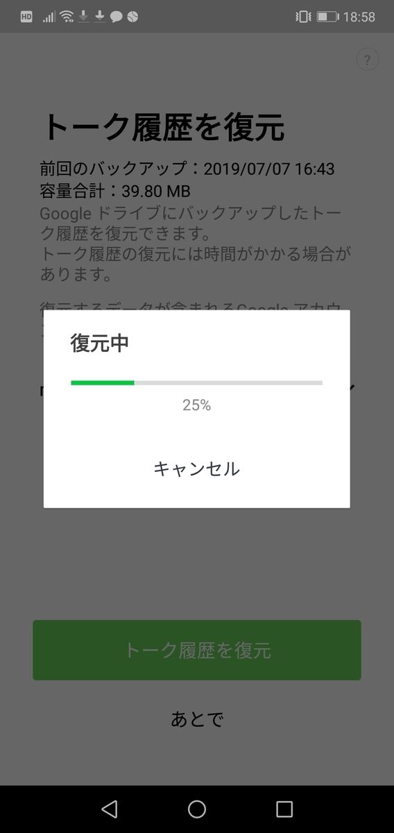 f:id:hacchan320:20190707212533j:plain