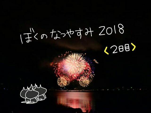 f:id:hachi-log:20180817234528j:image