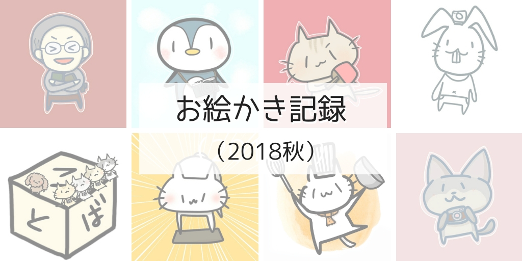 f:id:hachi-log:20181119204220j:plain