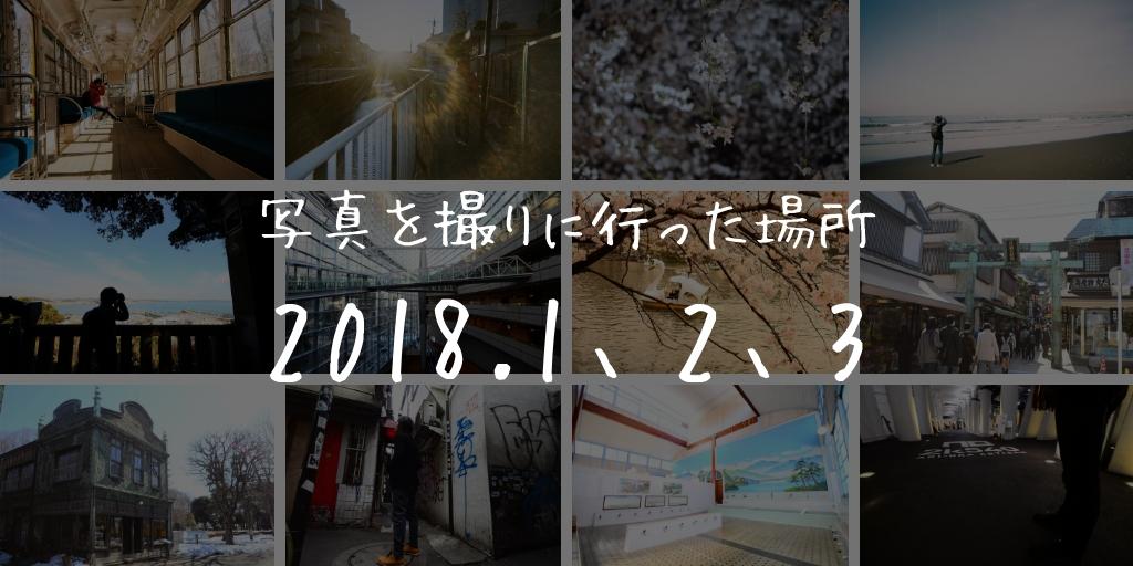 f:id:hachi-log:20181220104017j:plain