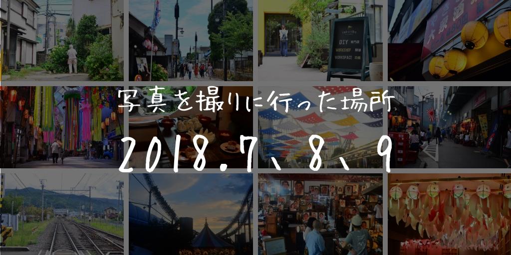f:id:hachi-log:20181225080429j:plain