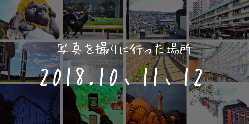 f:id:hachi-log:20181227080522j:plain