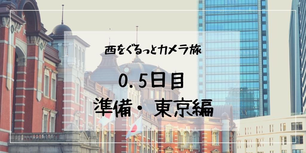 f:id:hachi-log:20190217082211j:plain
