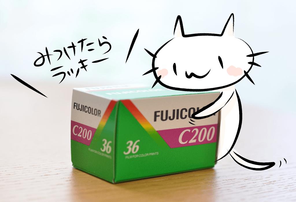 【フィルム】FUJIFILM C200で撮った写真をぺたぺたとの画像
