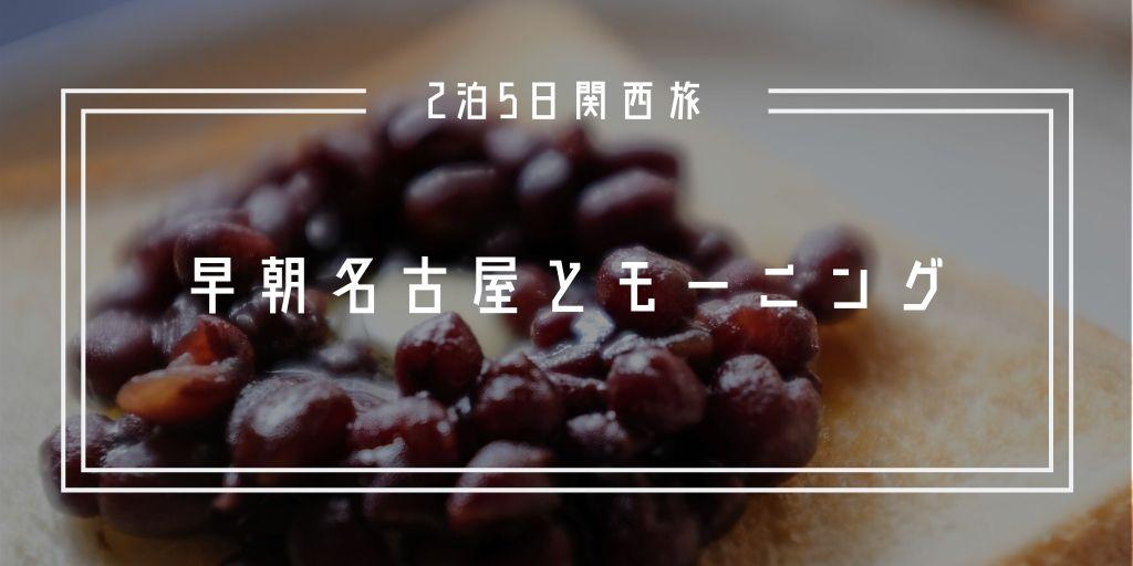 f:id:hachi-log:20191209215823j:plain